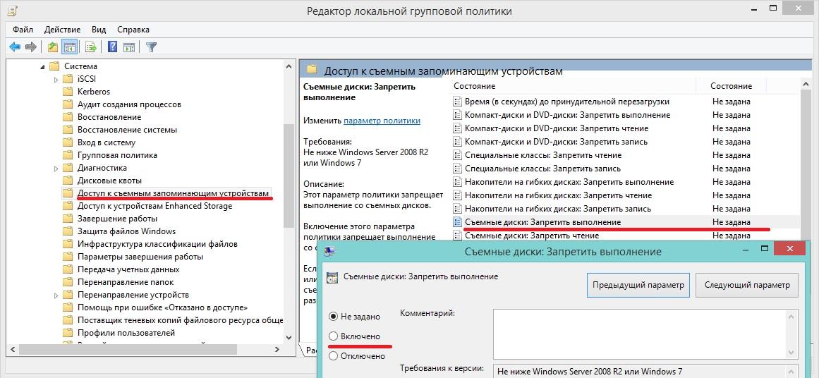 Запрещаем доступ к USB при помощи редактора локальной группы