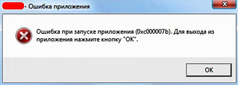 Ошибка 0xc000007b