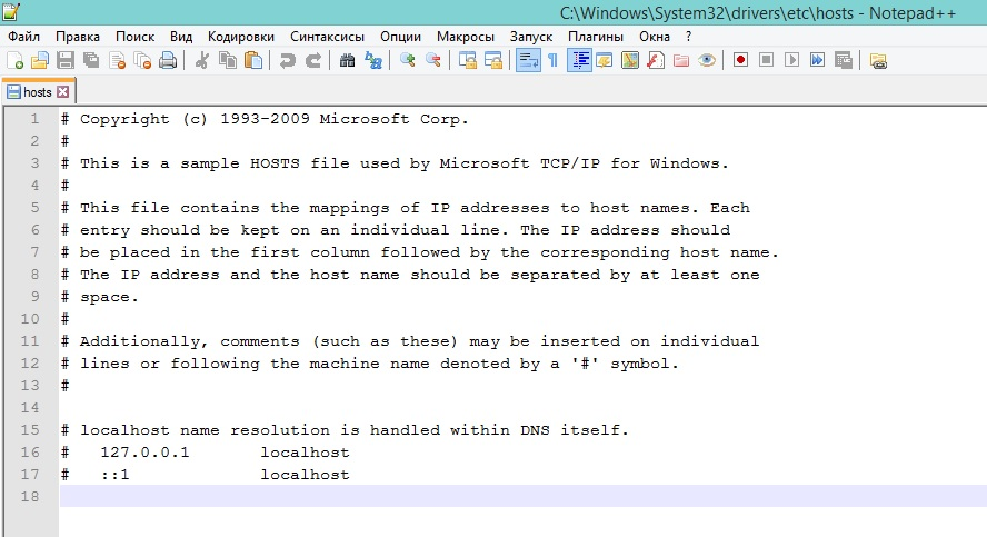 Чистый файл hosts