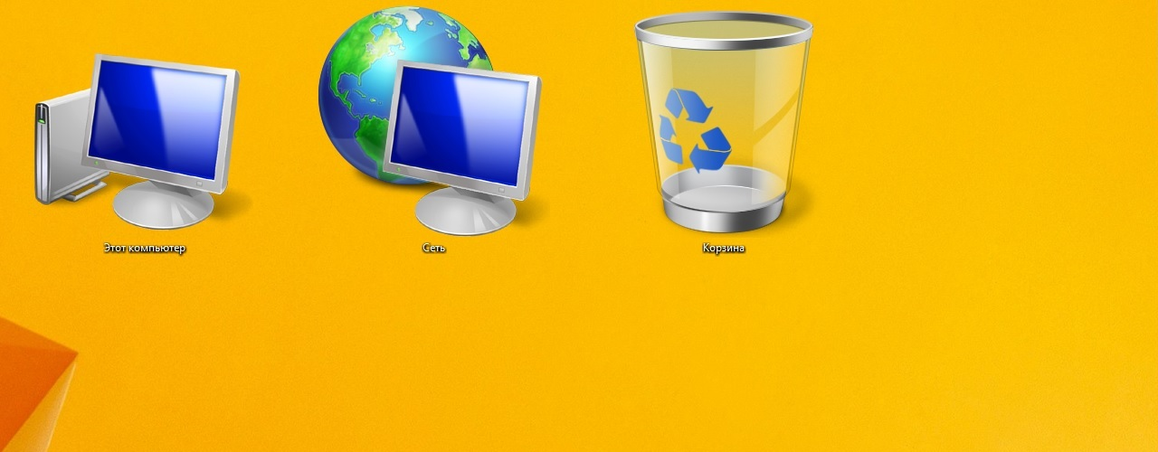 Как увеличить или уменьшить иконки рабочего стола