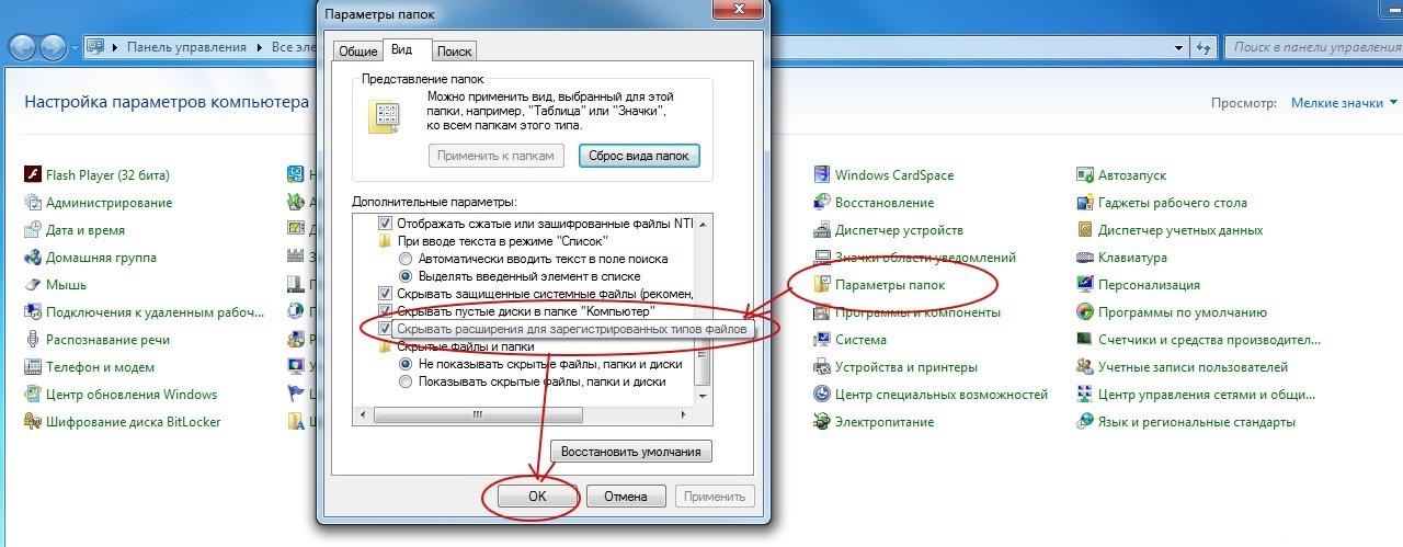Как скрыть/раскрыть расширение файлов в Windows