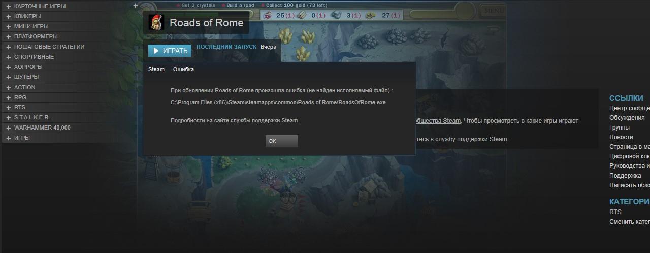 Ошибка Steam не найден исполняемый файл
