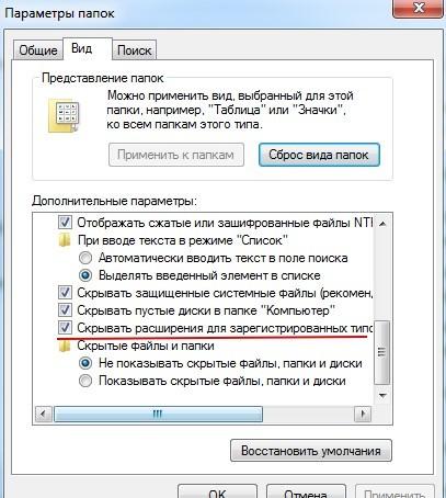 Как скрыть расширение файлов