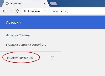 Очистить историю Google Chrome