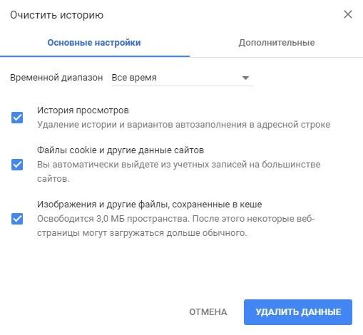 Удалить данные в Google Chrome