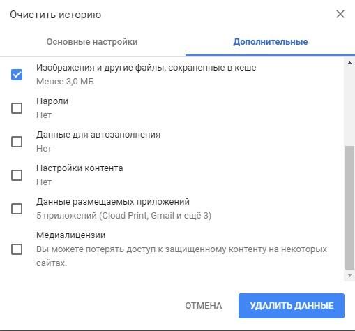 Удалить дополнительные данные в Google Chrome