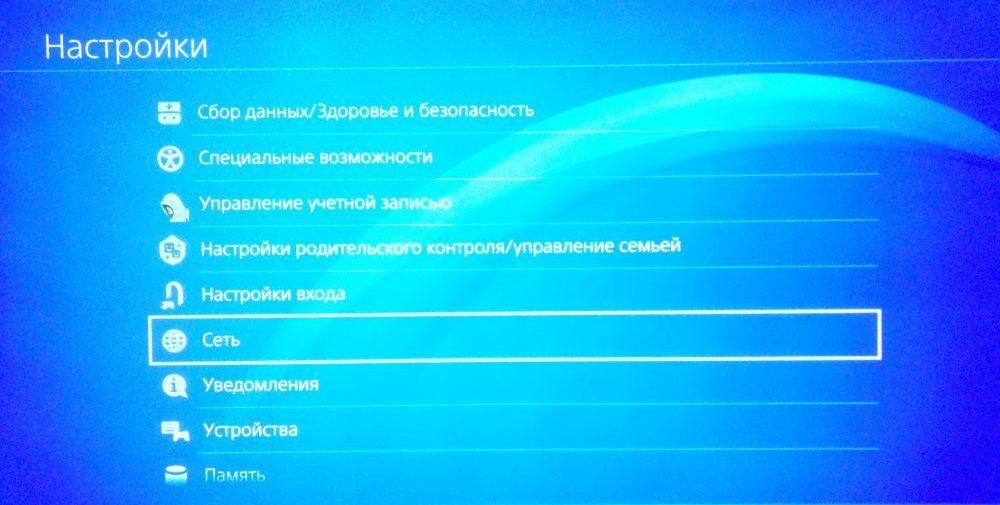 Настройка Sony PlayStation 4