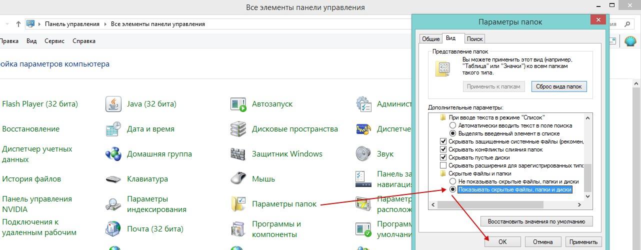 Как увидеть скрытые файлы и папки в Windows