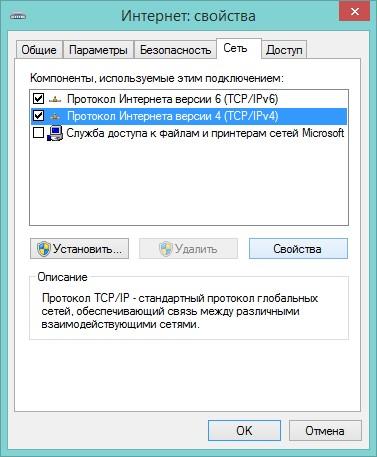 Протокол Интернета версии 4 (TCP/IPv4)