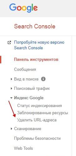 Удаление URL в Google