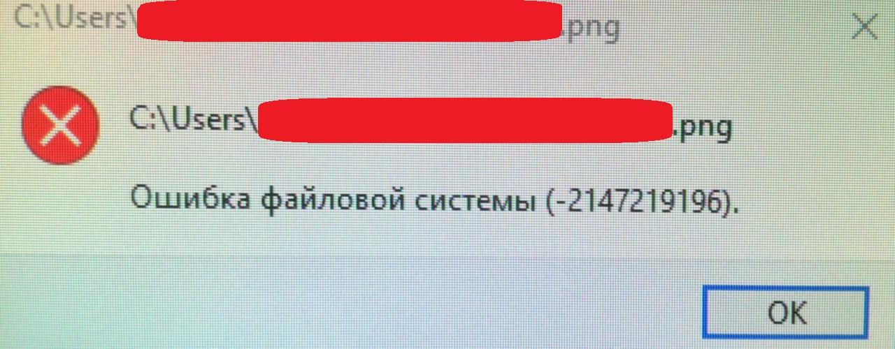Ошибка файловой системы 2147219196 в Windows 10