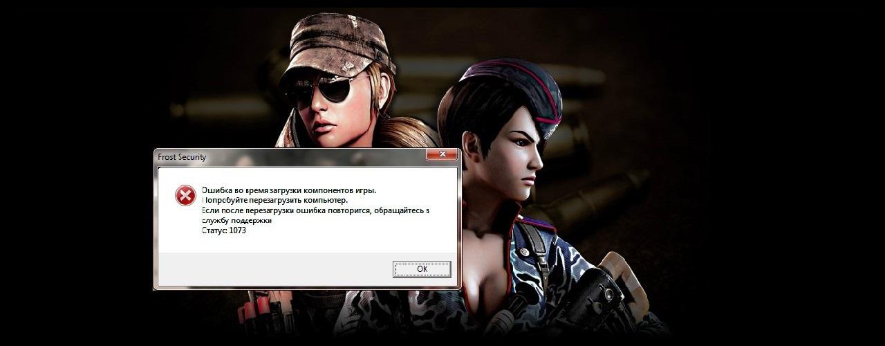 Ошибка во время загрузки компонентов игры: Статус 1073