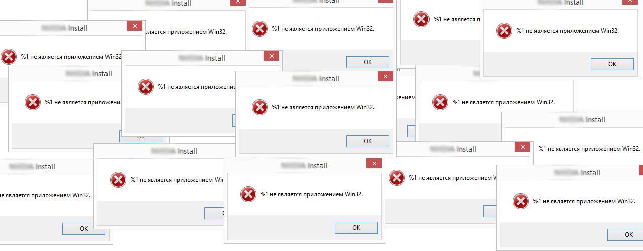 Ошибка: не является приложением win32