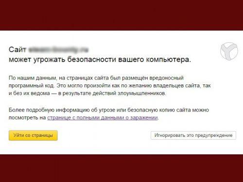 Сайты не открываются: угроза безопасности