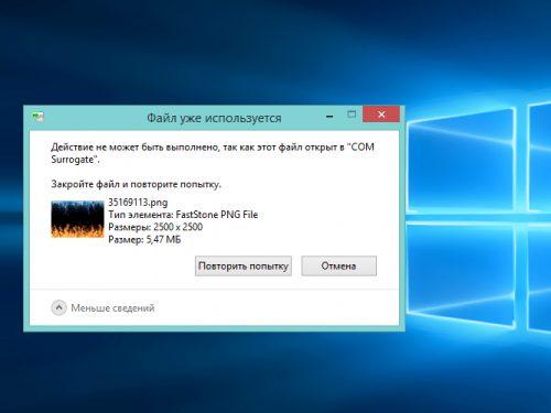"""Ошибка: файл открыт в """"COM Surrogate"""""""