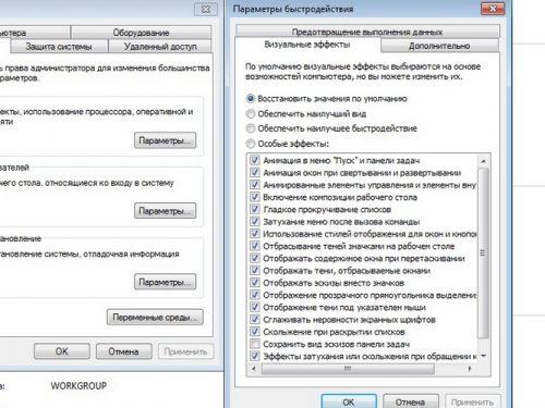 Повышаем производительность Windows