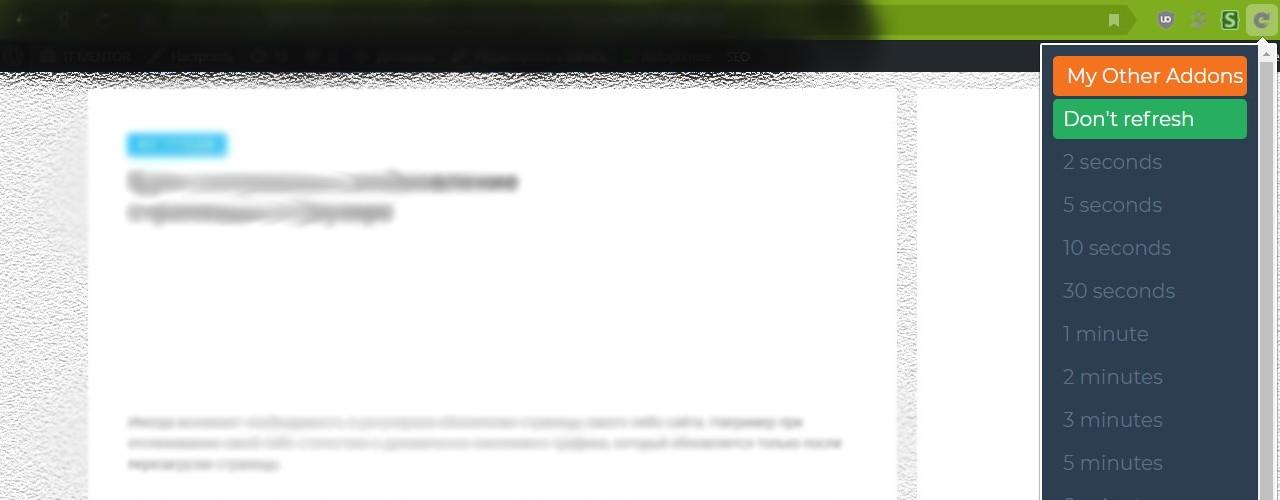 Как настроить автообновление страницы в браузере