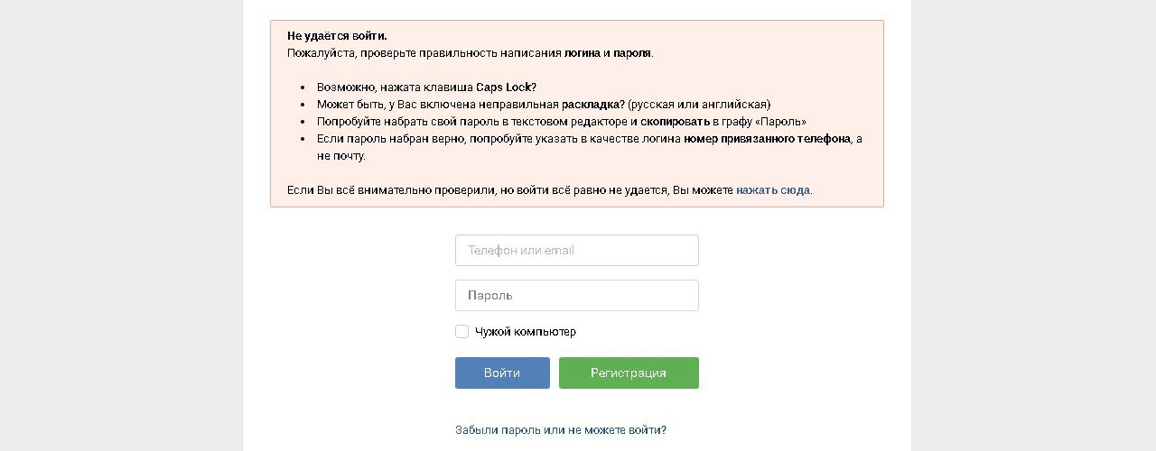 Не создавайте одинаковые пароли для учетных записей