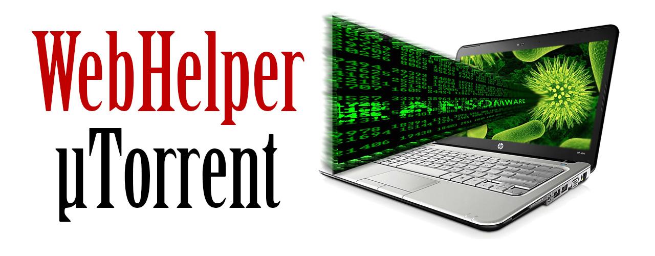 Как удалить WebHelper
