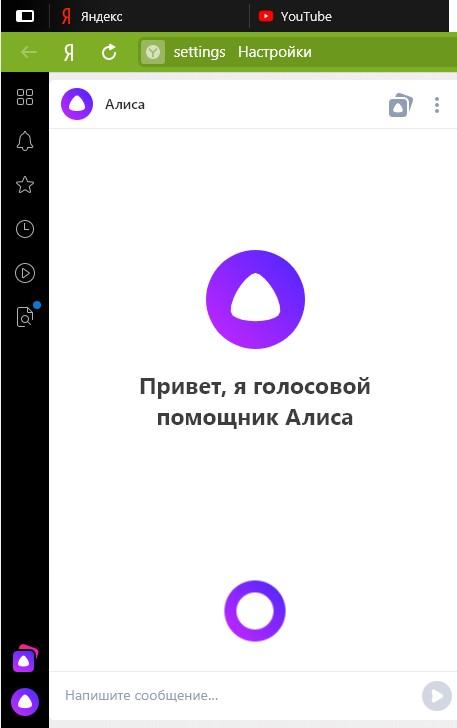 Боковая панель Яндекс.Браузера