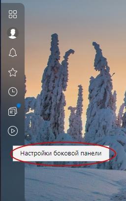 Боковая панель Яндекс