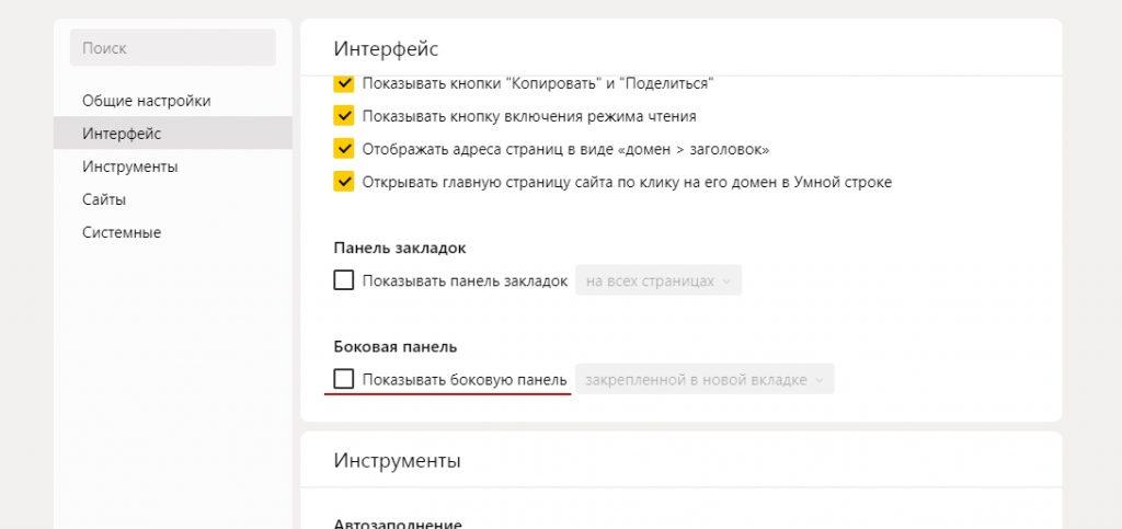 Автоматический вызов боковой панели в Яндекс браузере