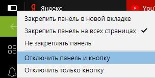 Отключаем боковую панель Яндекс.Браузера
