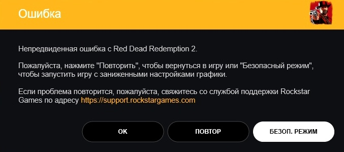 Непредвиденная ошибка Red Dead Redemption 2