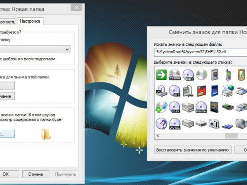 Как поменять значок у папки в Windows