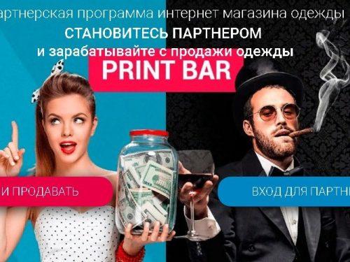 Партнерская программа Printbar