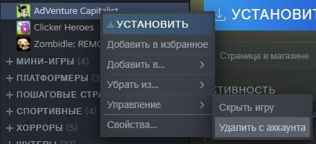 Удаление игры с аккаунта Steam