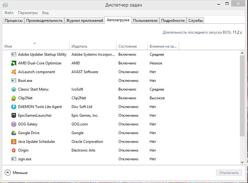 Автозапуск на Windows 8.1