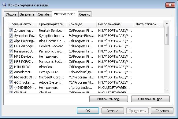 Автозагрузка на Windows 7