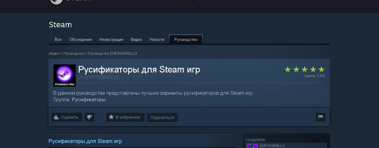 Как русифицировать игру в Steam
