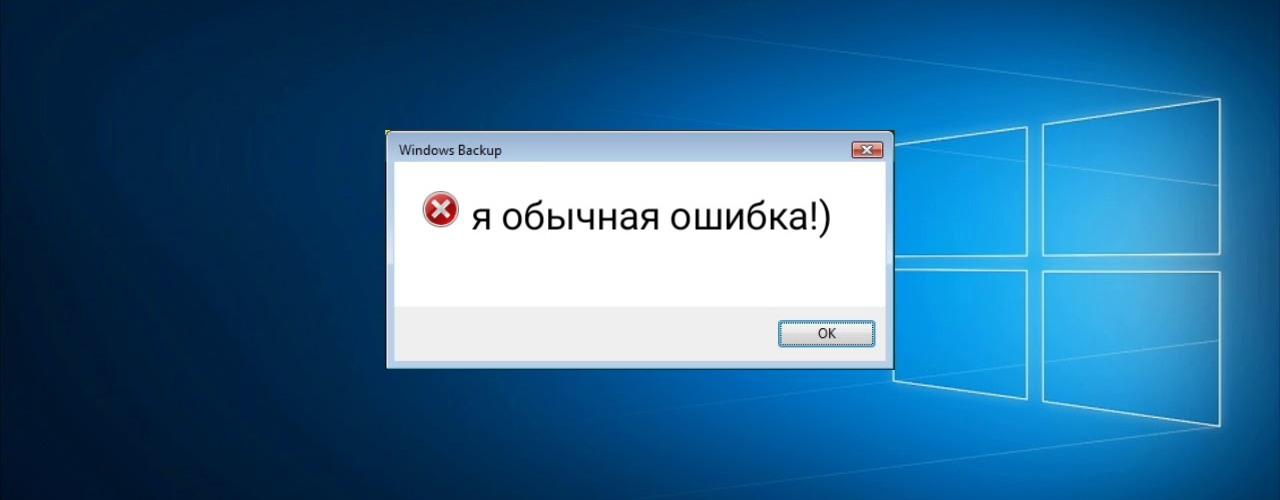 Ошибка 0x800f0247 при обновлении Windows 10