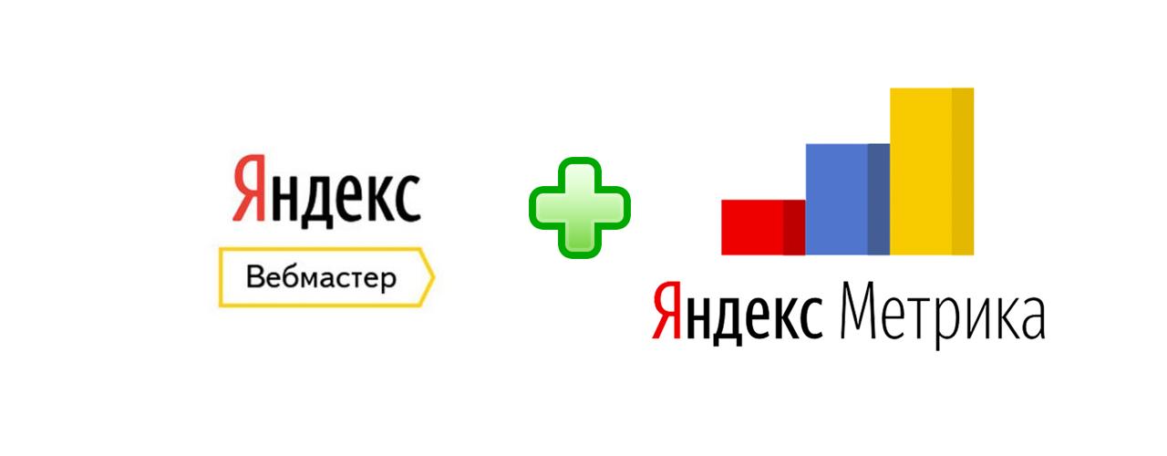 Привязываем Метрику к Яндекс Вебмастеру