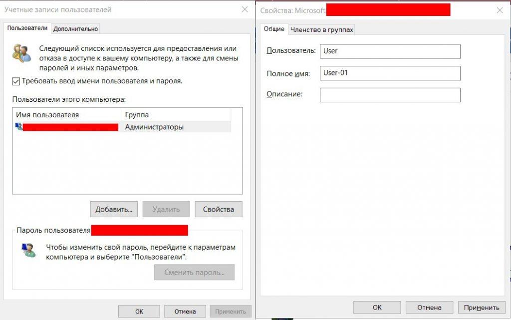 Смена имени пользователя в Windows