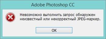 Невозможно выполнить запрос обнаружен неизвестный или некорректный JPEG-маркер.