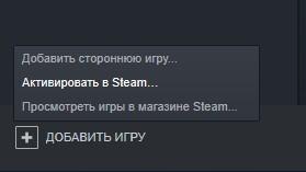 Добавить игру в Steam