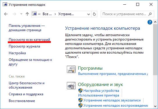ние неполадок в Windows 10