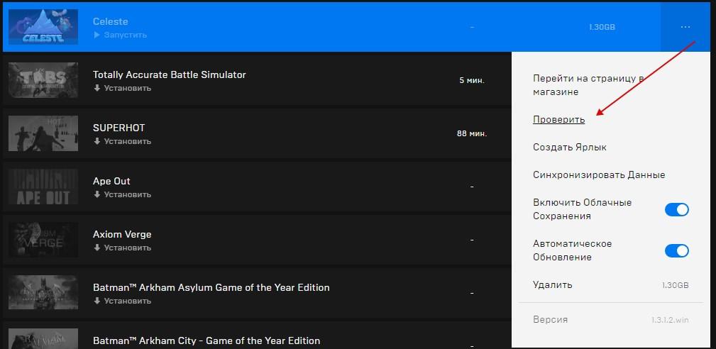 Проверка файлов игры в EGS