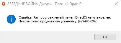 Распространяемый пакет DirectX не установлен. Невозможно продолжить установку