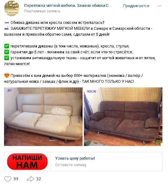 Объявление по перетяжки мебели