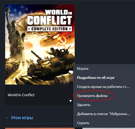 Проверка файлов игры в Uplay