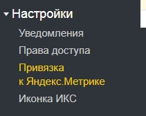 Привязка к Яндекс.Метрики