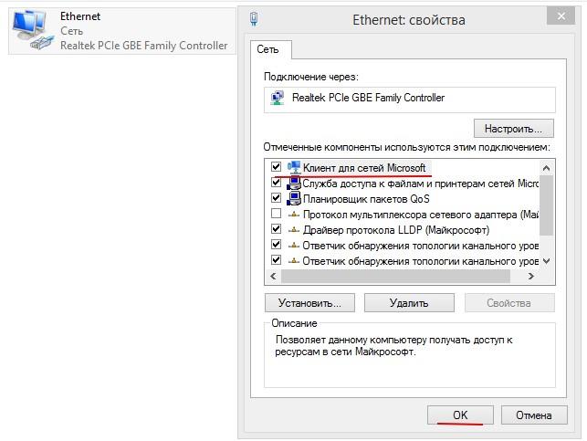 Отключаем Клиент для сетей Microsoft