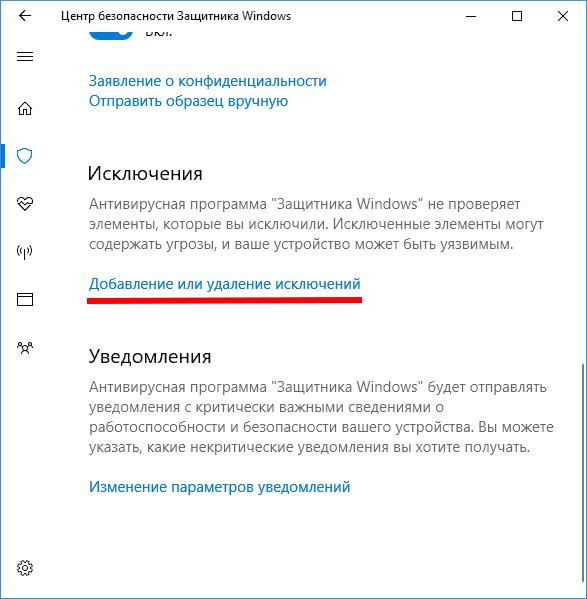 Параметры защиты от вирусов и других угроз в Windows 10