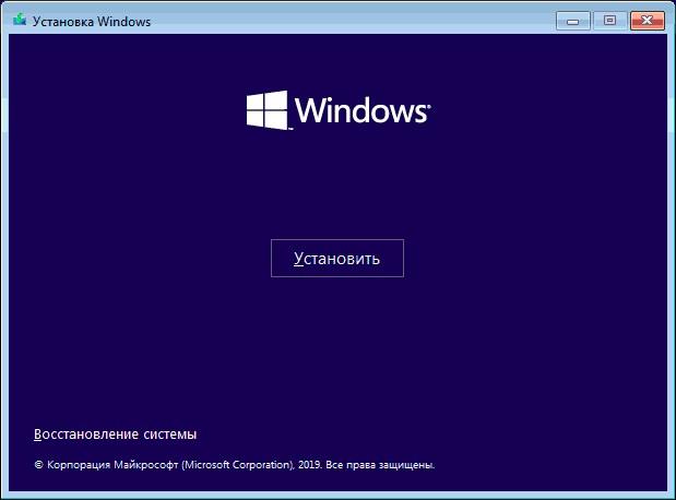 Кнопка Установки Windows 10