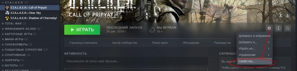 Свойства игр в Steam