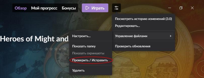 Проверка целостности файлов игры в GOG Galaxy 2